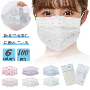 マスク 100枚マスク 使い捨てマスク チュール付き表面 6色花柄 上品 おしゃれ 可愛い ナチュラル 不織布マスク 不織布4層式 高密度フィルター 飛沫防止 防塵 花粉症 通気