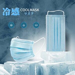 マスク 冷感マスク 50枚マスク 使い捨てマスク 3色 上品 ナチュラル 不織布マスク 不織布3層式 高密度フィルター 飛沫防止 防塵 花粉症 通気 face masks