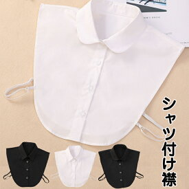 シャツつけ襟 つけ襟 丸襟 レディース メンズ つけ襟 偽の襟 ブラウス付け襟 ネックカバー シャツ シンプル 重ね着 簡単 ブラウス 小物 ベーシック ホワイト ブラック 通勤 オフィス 就職 フォーマル オシャレ