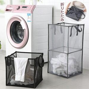 ランドリーバスケット 折りたたみ 洗濯かご ランドリーかご 洗濯機と壁の間に収納でき!洗濯ボックス 収納ボックス大容量 収納バッグ メッシュランドリーバスケット 持ち運び便利 おもち
