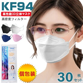 KF94 マスク 30枚入り mask 個包装 ウイルス対策 花粉症対策 マスク 白 黒 3D 立体 柳葉型 4層構造 平ゴム 呼吸しやすい メガネが曇りにくい 不織布 感染予防 男女兼用 韓国 KF94マスク 使い捨てマスク 不織布マスク