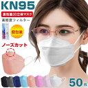 即納 マスク 不織布 立体 快適立体マスク 血色マスク 個包装 50枚 血色 カラー 大人用 マスク 立体 KN95 使い捨てマス…