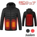 【2020進化版】電熱ベスト USB加熱 電熱ジャケット 水洗い可 防寒 ジャケットスマート コート バッテリーなし 3段温度…