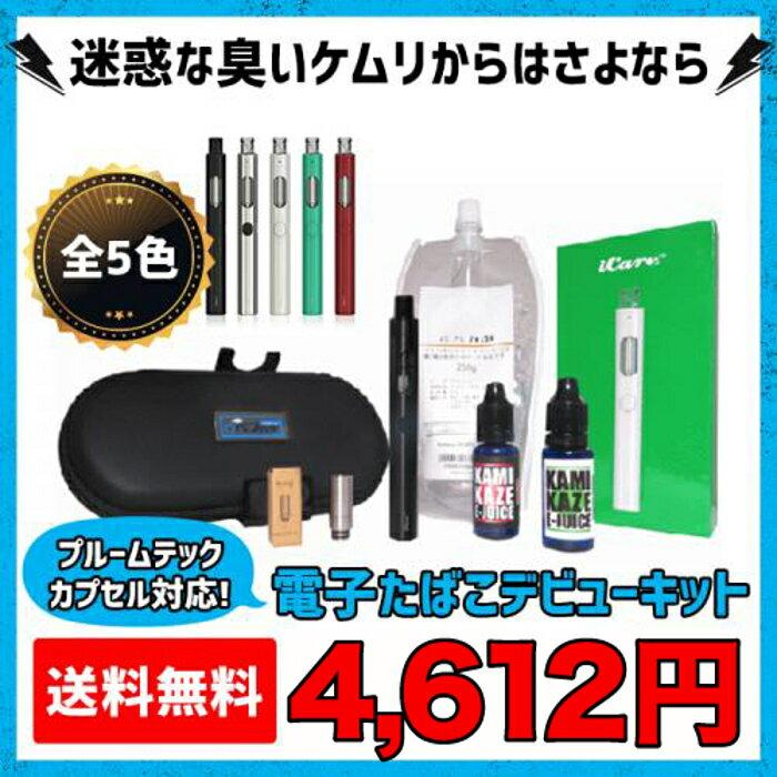 Ploom TECH(プルームテック)カプセル対応 電子たばこデビューセット | A-1 VAPE ベプログ 電子タバコ 電子たばこ リキッド 日本製 スターターキット アトマイザー コイル ベイプ フレーバー 国産リキッド 爆煙 おすすめ