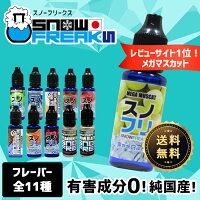 snowfreaks(スノーフリークス)20ml|B-5電子タバコリキッド電子たばこ国産VAPEベイプフレーバーリキッド国産リキッドベプログ日本製ニコチンタール0大容量メンソールkamikazeレッドブル