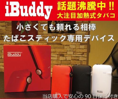 iBuddy(アイバディ) iBuddy i1 スターターキット | C-8 加熱式 加熱式たばこ 電子たばこ べプログ アイコス互換 iQos互換 たばこスティック iQos アイコス Vape セット お試し ニコチン ヒートスティック glo