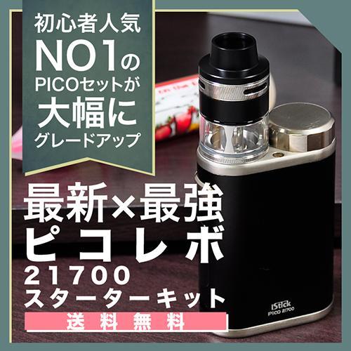 ベプログ ピコレボ スターターキット|A-1 VAPE ベプログ 電子タバコ 電子たばこ リキッド 日本製 スターターキット アトマイザー コイル ベイプ フレーバー 国産リキッド 爆煙 おすすめ ドリップチップ アイコス