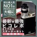 ベプログ ピコレボ スターターキット VAPE 電子タバコ 電子たばこ リキッド 日本製 スターターキット アトマイザー コ…