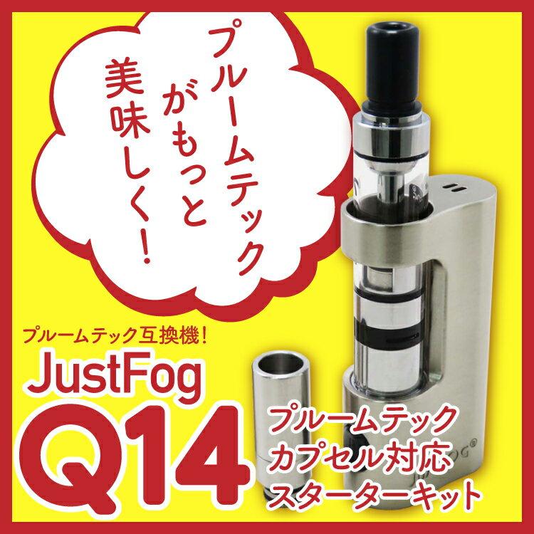 JustFog Q14 プルームテックカプセル対応 スターターキット | A-1 VAPE ベプログ 電子タバコ 電子たばこ リキッド 日本製 スターターキット アトマイザー コイル ベイプ フレーバー 国産リキッド 爆煙 おすすめ ドリップチップ