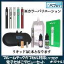 《送料無料!》【ベプログ】 Ploom TECH(プルームテック)カプセル対応 電子たばこデビューセット スターターキット