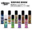 EMPIRE BREW エンパイアーブリュー 各種 60ml 海外リキッド   電子タバコ リキッド 電子たばこ VAPE ベイプ フレーバ…