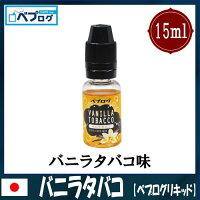 ベプリキ15ml A-5電子タバコリキッド電子たばこ国産VAPEベイプフレーバーリキッド国産リキッドベプログ日本製ニコチンタール0大容量メンソールkamikaze