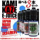 超お得な選べる3本セット! KAMIKAZE E-JUICE(カミカゼ)15ml | 電子タバコ リキッド 電子たばこ 国産 VAPE ベイプ …