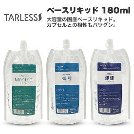 ベースリキッドメンソール 180ml ユニコーンボトル付き TARLESS ターレス プルームテック 電子タバコ 電子たばこ 国産 VAPE ベイプ フレーバー リキッド 国産リキッド 日本製 ニコチン 大容量 メンソール グリセリン
