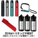 禁煙節煙応援 ZQ Xtal×りきっどや極100ml SET 専用ケース&USBストラップ付き | ベプログ 電子タバコ スターターキッ…