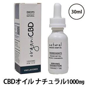 【CBD オイル】CBD organiCBD オルガニシービーディー ナチュラル 1000mg 30ml OIL | ベプログ 電子タバコ リキッド タール ニコチン0 ベイプ VAPE ベープ 大容量 メンソール 電子たばこ