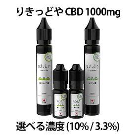 【CBD リキッド】国産 りきっどや CBD 1000mg 選べる濃度 | 青りんご 極 メロン ベプログ 電子タバコ タール0 ニコチン0 ベイプ VAPE ベープ 大容量 メンソール 電子たばこ