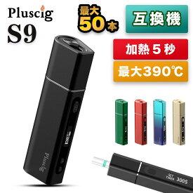 Pluscig S9 プラスシグ エスナイン 加熱式タバコ アイコス 互換 対応 s9 | ベプログ 電子タバコ スターターキット ベイプ VAPE ベープ 本体 電子たばこ コバト P9 P7 連続