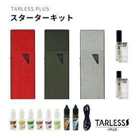 プルームテック 互換 対応 TARLESS PLUS ターレスプラス スターターキット 各色 TARLESS+ リキッド2本付き | ベプログ ploom tech+ 電子タバコ