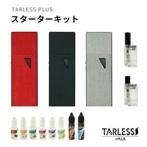 【期間限定ポイント10倍】プルームテック 互換 対応 TARLESS PLUS ターレスプラス スターターキット 各色 TARLESS+ リキッド2本付き | ベプログ プルームテック プラス ploom tech+ 電子タバコ タール