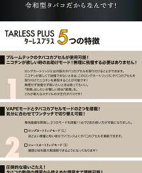 TARLESSPLUSの5つの特徴1