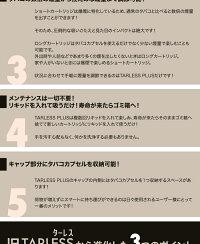 TARLESSPLUSの5つの特徴2