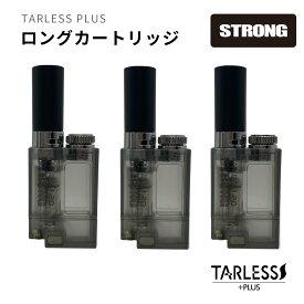 TARLESS PLUS ターレス プラス 専用 STRONG ストロング ロングカートリッジ 1.2Ω 3個セット   ベプログ 電子タバコ スターターキット ベイプ VAPE ベープ 本体 禁煙 ニコチン0 リキッド 電子たばこ