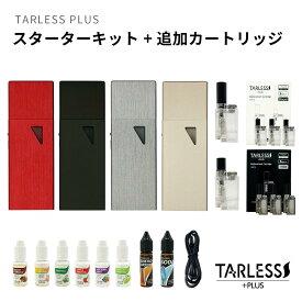 たばこカプセル対応 TARLESS PLUS ターレスプラス スターターキット 各色&リキッド2本&カートリッジ1箱セット | ベプログ たばこカプセル プラス電子タバコ タール ニコチン0 禁煙 ターレス
