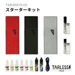 たばこカプセル互換対応TARLESSPLUSターレスプラススターターキット各色TARLESS+リキッド2本付き ベプログploomtech+電子タバコ