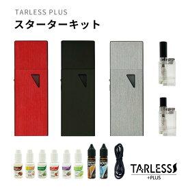 ※期間限定ポイント10倍※ たばこカプセル対応 TARLESS PLUS ターレスプラス スターターキット 各色 TARLESS+ リキッド2本付き   ベプログ電子タバコ