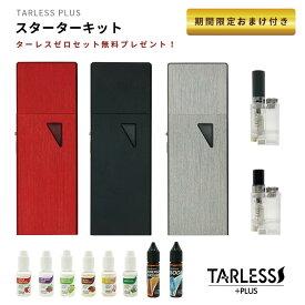 【期間限定ポイント10倍】春のターレスキャンペーン開催中 TARLESS PLUSを買うとTARLESS ZEROが付いてくる! プルームテック 互換 対応 TARLESS PLUS ターレスプラス スターターキット 各色 TARLESS+ リキッド2本付き | ベプログ ploom tech+ 電子タバコ
