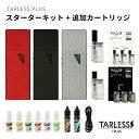 プルームテック 互換 対応 TARLESS PLUS ターレスプラス スターターキット 各色&リキッド2本&カートリッジ1箱セット…
