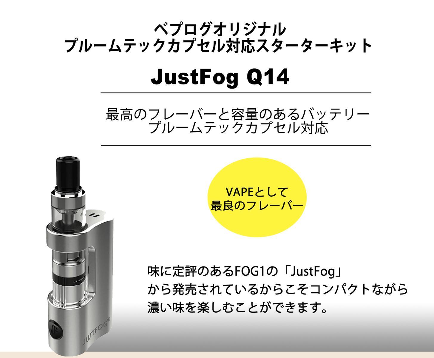 JustFog Q14 プルームテックカプセル対応 スターターキット | Z-1 VAPE ベプログ 電子タバコ 電子たばこ リキッド 日本製 スターターキット アトマイザー コイル ベイプ フレーバー 国産リキッド 爆煙 おすすめ ドリップチップ 父の日