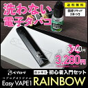 【EasyVAPE】 Rainbow ベプログオリジナルリキッド スターターキット A-1 VAPE ベプログ 電子タバコ 電子たばこ リキ…