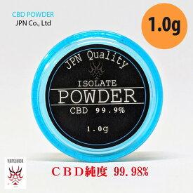 CBD Isolate パウダー/1g(1000mg)【CBD パウダー リキッド オイル CBDオイル 電子タバコ vape ギフト プレゼント VAPEHACK】