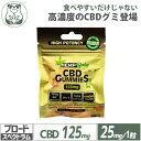 CBD グミ HEMP Baby 5粒入り CBD25mg含有/1粒 計CBD125mg含有 Original Gummies | 睡眠 オーガニック カンナビジオール カンナビノイド ヘンプ HEMP 正規品 oil E-Liquid 電子タバコ WAX vape 高濃度 アイソレート |