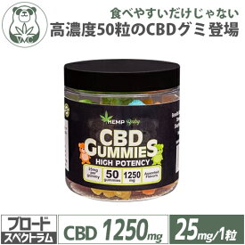【10%OFFクーポン有】 CBD グミ HEMP Baby 50粒入り CBD25mg含有/1粒 計CBD1250mg含有 Original Gummies