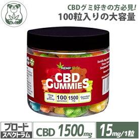 【20%OFFクーポン有】CBD グミ HEMP Baby 100粒入り CBD15mg含有/1粒 計CBD1500mg含有 Original Gummies