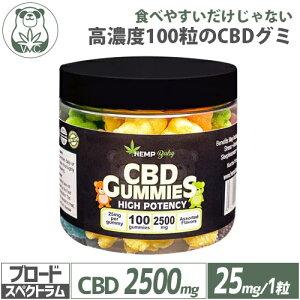 【20%OFFクーポン有】 CBD グミ HEMP Baby 100粒入り CBD25mg含有/1粒 計CBD2500mg含有 Original Gummies ヘンプベイビー | 睡眠 オーガニック カンナビジオール カンナビノイド ヘンプ HEMP 正規品 oil E-Liquid