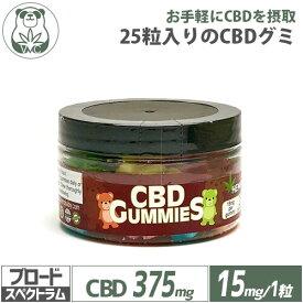 【10%OFFクーポン有】 CBD グミ HEMP Baby 25粒入り CBD15mg含有/1粒 計CBD375mg含有 Original Gummies
