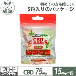 CBD グミ HEMP Baby 5粒入り CBD15mg含有/1粒 計CBD75mg含有 Original Gummies