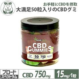 【10%OFFクーポン有】CBD グミ HEMP Baby 50粒入り CBD15mg含有/1粒 計CBD750mg含有 Original Gummies