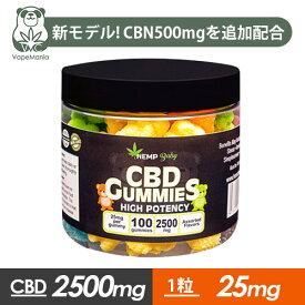 CBD グミ ぐみ HEMP Baby 100粒 CBD25mg+CBN5mg含有/1粒 計CBD2500mg+CBN500mg含有 ヘンプベビー カンナビジオール ヘンプベイビー HEMPBABY Gummies CBN 睡眠 オーガニック カンナビノイド ヘンプ HEMP 正規品 高濃度 ブロードスペクトラム USA THCフリー