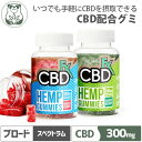 CBD グミ CBDfx ブロードスペクトラム 1粒/CBD5mg含有 60個入り 計/CBD300mg含有 CBD配合