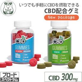 【20%OFFクーポン有】 CBD グミ CBDfx ブロードスペクトラム 1粒/CBD5mg含有 60個入り 計/CBD300mg含有 CBD配合 | 睡眠 オーガニック カンナビジオール カンナビノイド ヘンプ HEMP 正規品 oil 電子タバコ WAX vape |