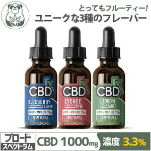 CBD オイル CBDfx ティンクチャー CBD1000mg 30ml | 睡眠 オーガニック カンナビジオール カンナビノイド ヘンプ HEMP 正規品 oil 電子タバコ WAX vape 高濃度 ブロードスペクトラム |