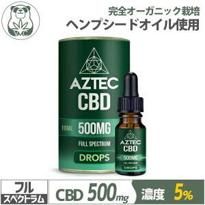 CBD オイル cbdオイル AZTEC CBD 5% CBD500mg含有/10ml フルスペクトラム Full Spectrum CBD OIL DROP アステカ 飲む ドロップ ヘンプシードオイル オーガニック カンナビジオール テルペン カンナビノイド ヘ