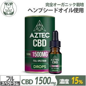 CBD オイル フルスペクトラム 15% CBD1500mg含有/10ml CBD OIL DROP AZTEC CBD アステカ