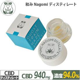 【20%OFFクーポン有】CBD ディスティレート ワックス 和み VMC オリジナル CBD94% 1G 超高濃度 Distillate CBD WAX Nagomi なごみ