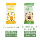 CBD プロテインバー Velobar CBD 25mg 含有 protein Bar ベロバー   睡眠 オーガニック カンナビジオール カンナビ…